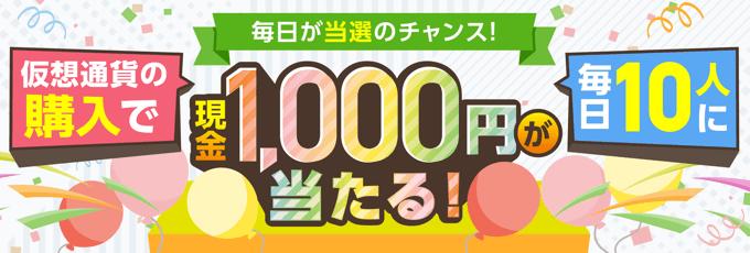 仮想通貨の購入で毎日10人に1,000円が当たる